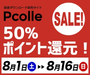 pcolle セール