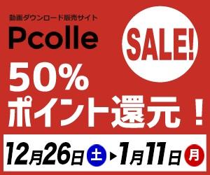 【Pcolle】年末年始旧作セール おすすめパンチラ動画【作者別】